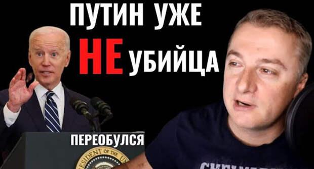Путин уже не убийцa! Бaйден переобулся
