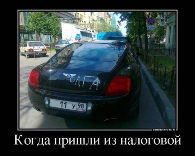 1458795895_85112602_kogda-prishli-iz-nalogovoj