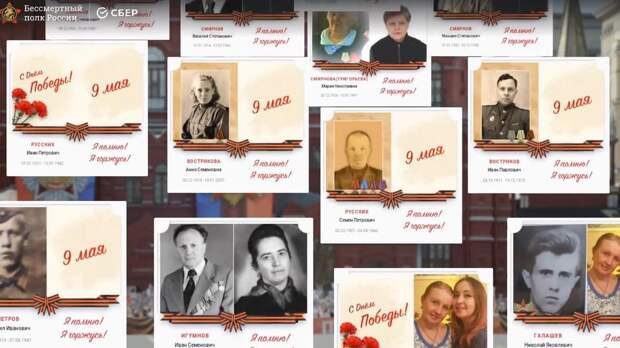 """Онлайн-шествие """"Бессмертного полка"""" стартовало в Москве"""