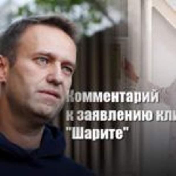 Эксперт прокомментировал заявление клиники «Шарите» по Навальному