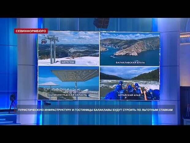 Туристическую инфраструктуру и гостиницы Балаклавы будут строить по льготным ставкам