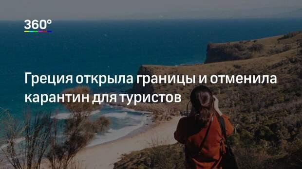 Греция открыла границы и отменила карантин для туристов