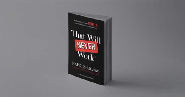 9 правил сооснователя Netflix Марка Рэндольфа. Из книги That will never work