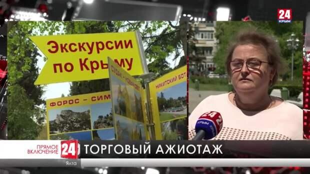 Власти Ялты продлили прием заявок на конкурс НТО