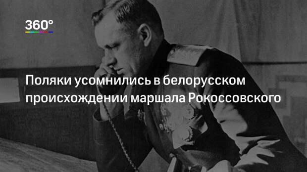 Поляки усомнились в белорусском происхождении маршала Рокоссовского