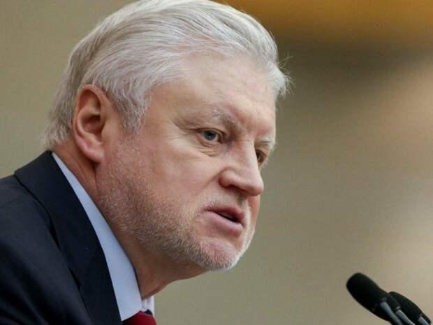 Миронов предложил назначение выплат предпенсионерам