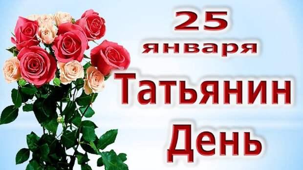 За 20 лет в Москве родилось девять тысяч Татьян