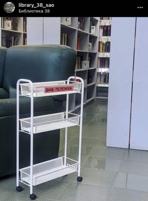Фото дня: биб-тележка в библиотеке на Дмитровке