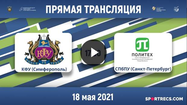 КФУ (Симферополь) — СПбПУ (Санкт-Петербург) | Высший дивизион | 2021