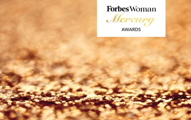 Forbes Woman Mercury Awards — 2021: открыт сбор заявок на премию для женщин за лучшие бизнес- и социальные проекты