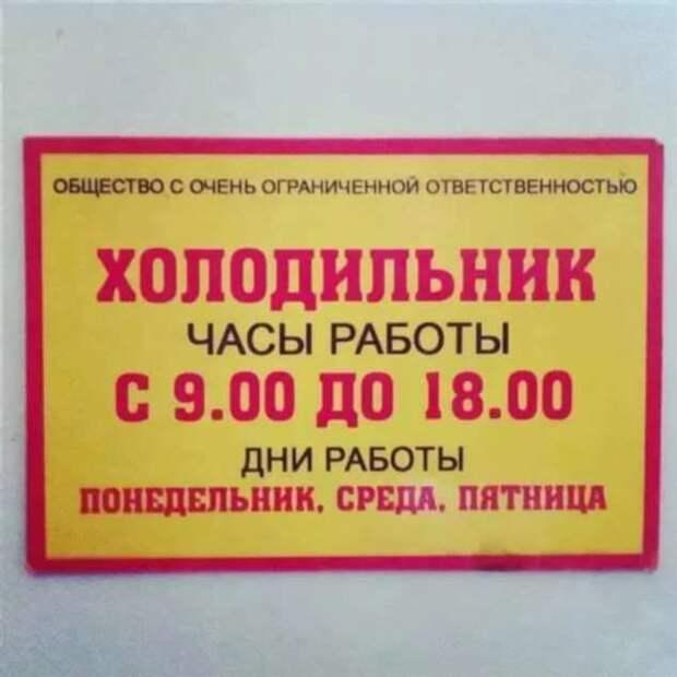 Прикольные вывески. Подборка chert-poberi-vv-chert-poberi-vv-10230303112020-11 картинка chert-poberi-vv-10230303112020-11