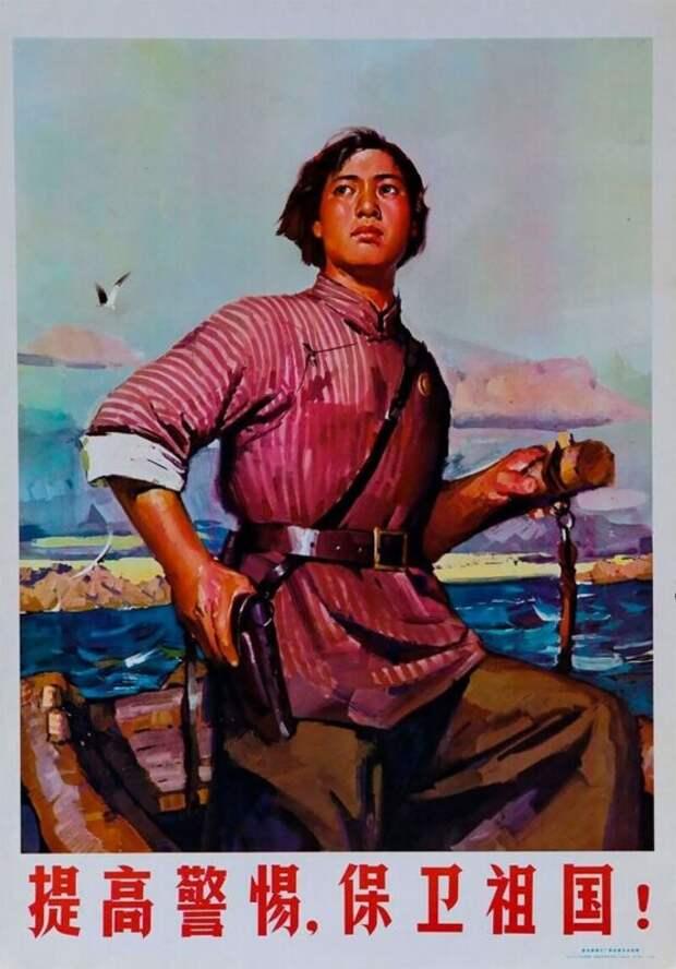 Китайская культурная революция 60-х и70-х вплакатах пропаганды