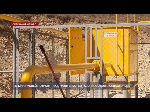 43 млн рублей из бюджета Москвы потратят на строительство газопроводов в Севастополе