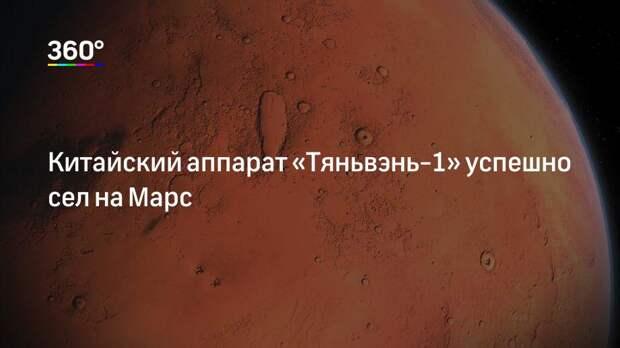 Китайский аппарат «Тяньвэнь-1» успешно сел на Марс