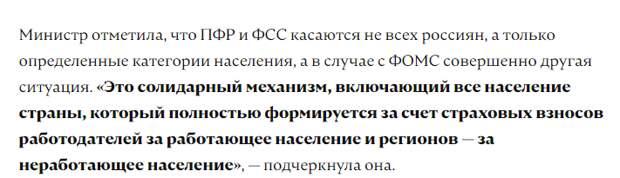 Скворцова против создания мегарегулятора на основе ПФР, ФСС м ФОМС