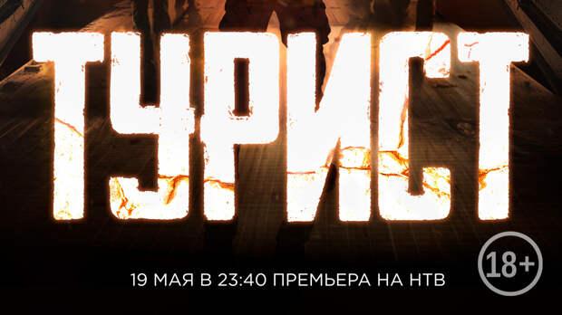 """Фомин сравнил российский фильм """"Турист"""" с голливудскими картинами"""