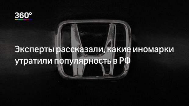 Эксперты рассказали, какие иномарки утратили популярность в РФ