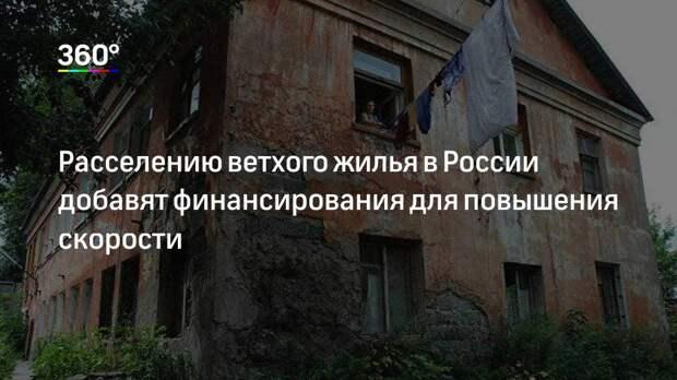 Расселению ветхого жилья в России добавят финансирования для повышения скорости