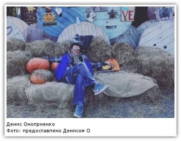 Фото: предоставлено Денисом Оноприенко