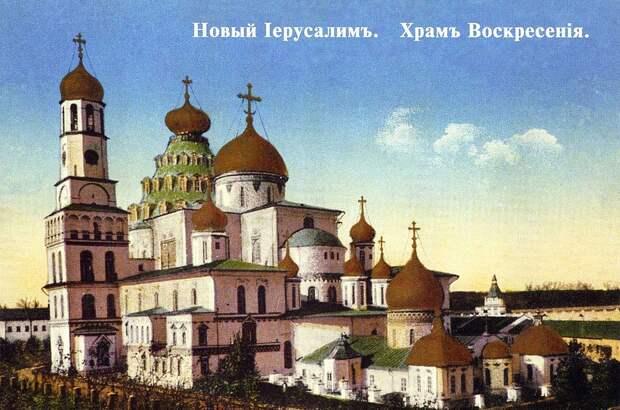 Новоиерусалимский монастырь.