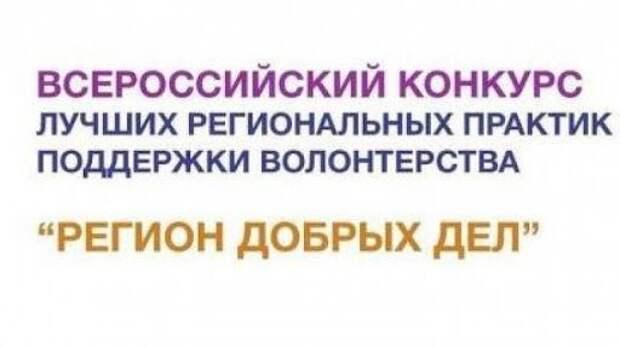 В 2021 году в период с 15 апреля по 31 мая на территории Республики Крым пройдет региональный этап Всероссийского конкурса лучших региональных практик поддержки волонтерства «Регион добрых дел» 2021 года