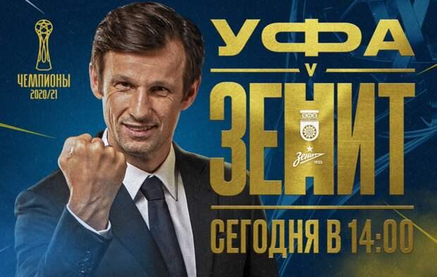«Зенит» сыграет с «Уфой» в чемпионских футболках