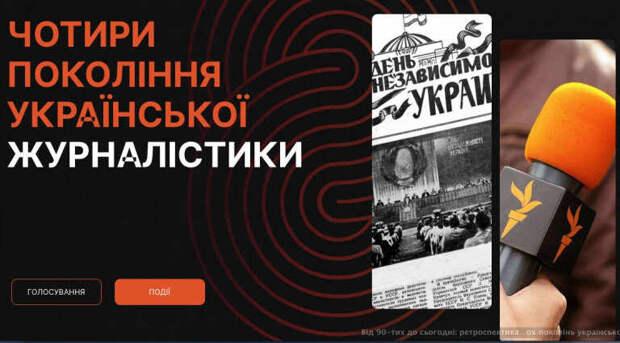 Четыре этапа деградации украинских СМИ