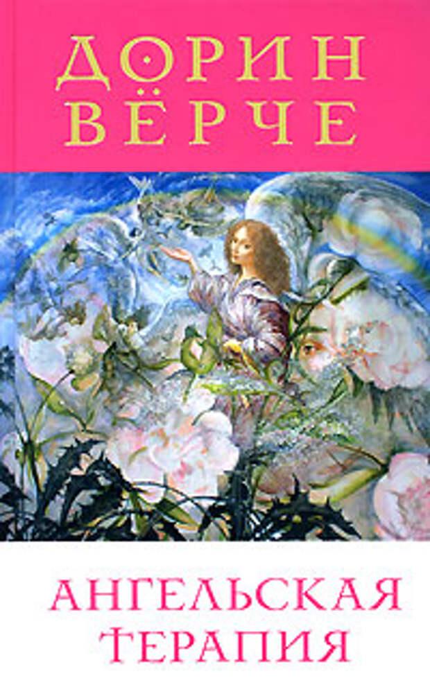 Дорин Верче - Ангельская терапия. Аудиокнига