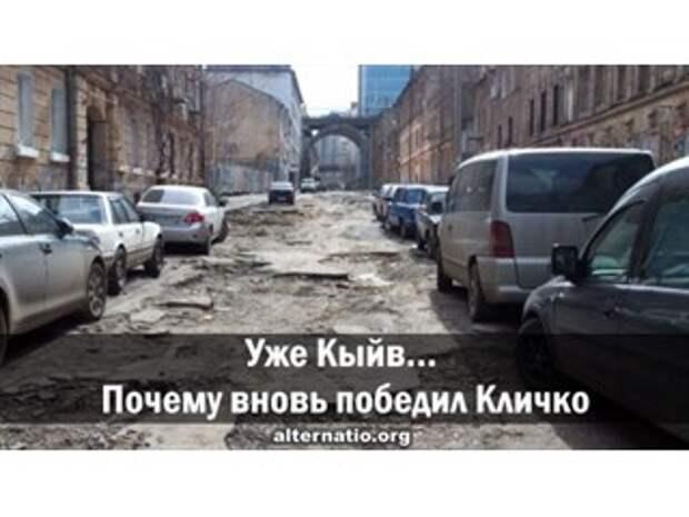 Уже Кыйв… Почему вновь победил Кличко