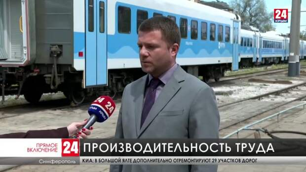 «Крымская железная дорога» вступает в национальный проект «Производительность труда»
