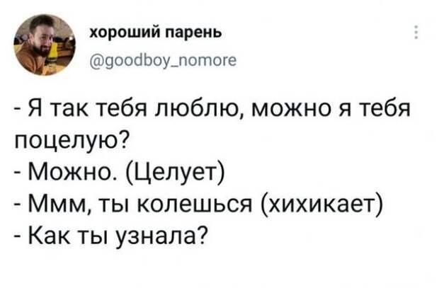 Ааа, да?