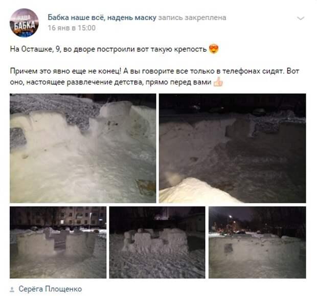Замок из снега появился во дворе на Осташковской