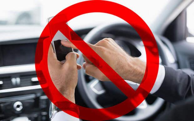 Во Франции запретили пользоваться мобильниками даже в стоящем автомобиле