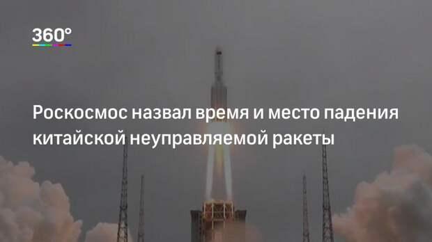 Роскосмос назвал время и место падения китайской неуправляемой ракеты