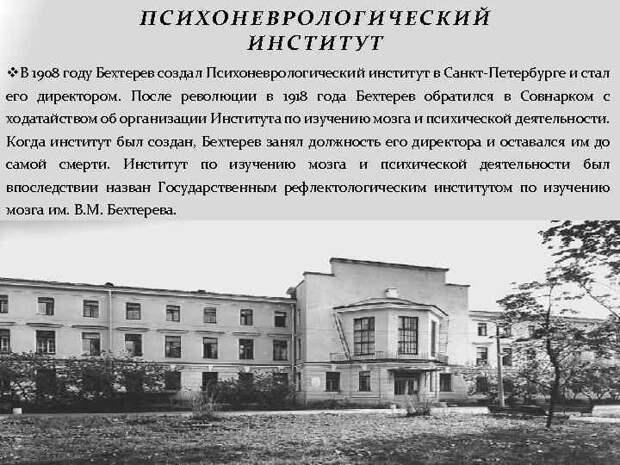 """Как из Сталина делали """"параноика"""", а из академика Бехтерева - врача, нарушившего клятву Гиппократа. Сталинофобам лучше не читать"""