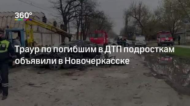 Траур по погибшим в ДТП подросткам объявили в Новочеркасске