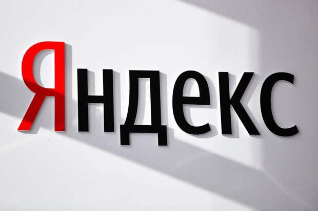 «Яндекс» не отказался от намерения приобрести банк