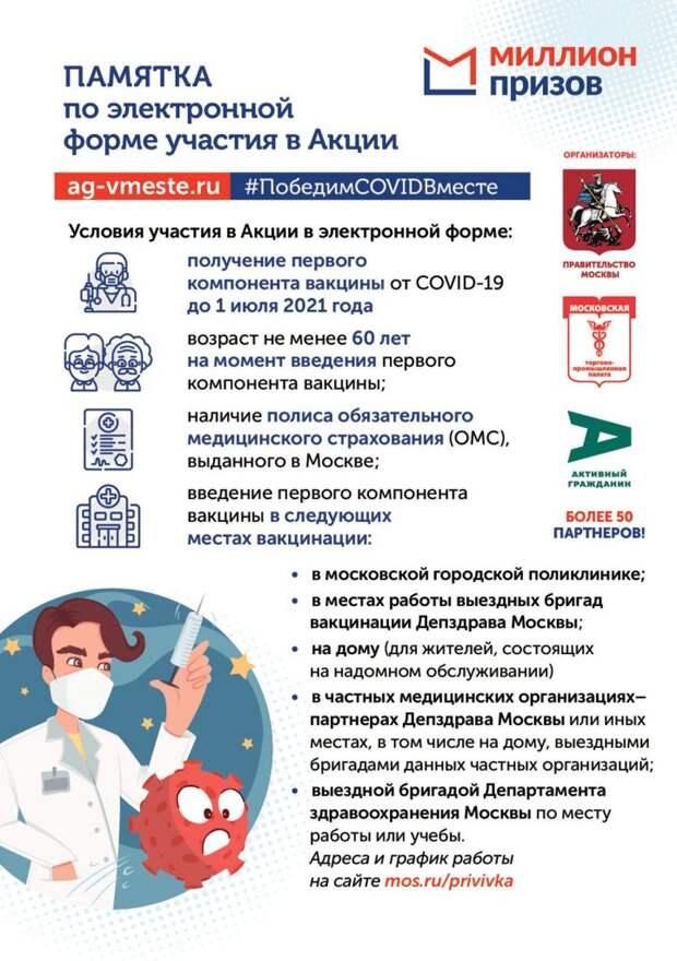 Соцработники помогли жителям ЮВАО получить баллы за прививку