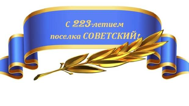 Поздравление руководства Советского района с 223-й годовщиной со дня образования п.Советский