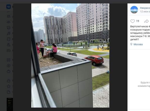 Дети затеяли опасные игры на крыше дома на Вертолетчиков