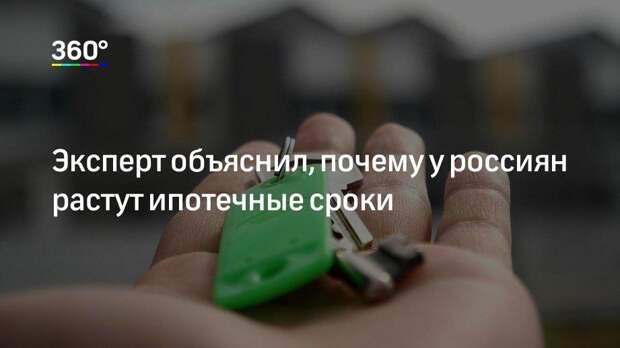 Эксперт объяснил, почему у россиян растут ипотечные сроки