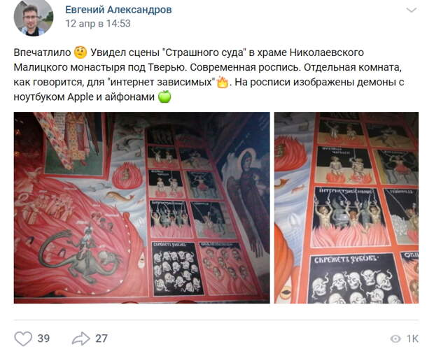 Храм под Тверью украсили фрески чертями с ноутбуками