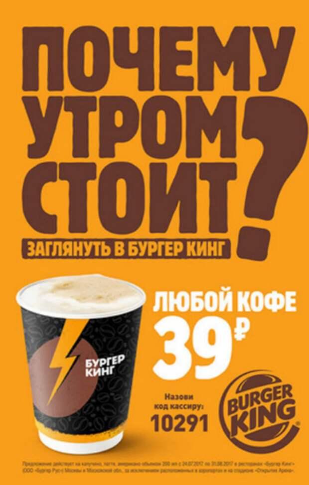 Наружная реклама примеры – бургер кинг