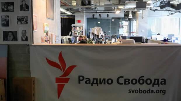 Источник сообщил о возможных задержках выплаты зарплаты сотрудникам московского офиса «Радио Свобода»