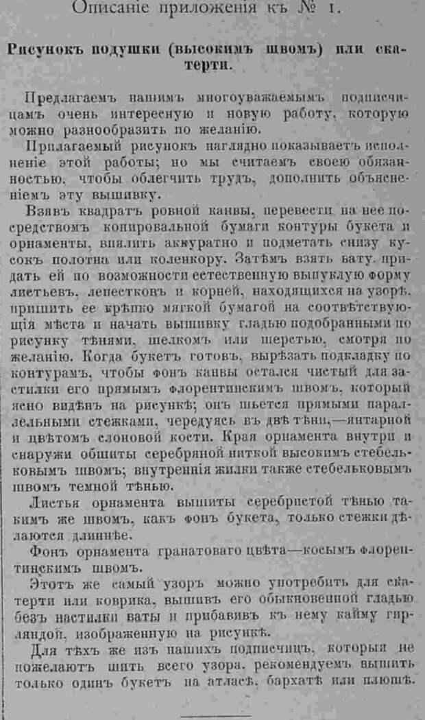 Последний крик моды. Рукоделия из Парижа. 1885 г. Часть 4-1