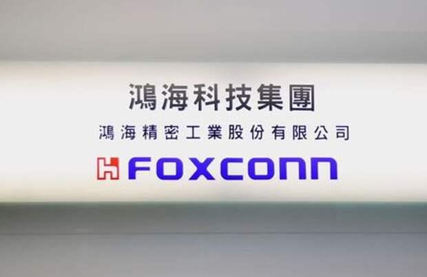 Прибыль Foxconn подскочила в 1 квартале и превысила прогнозы