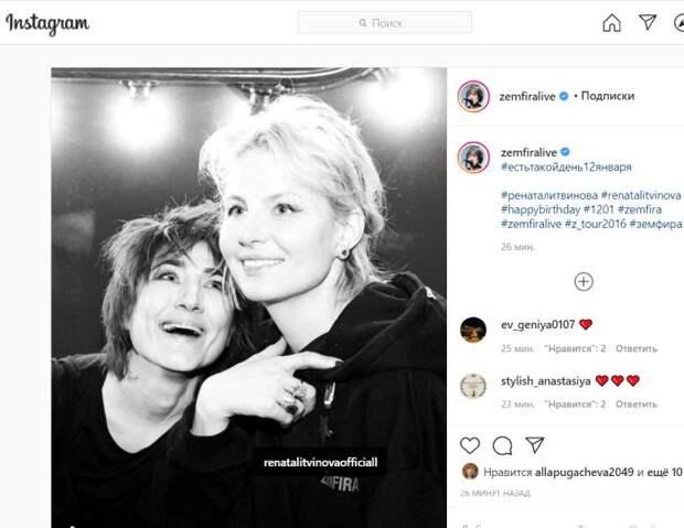 Редкий кадр: на 54-летие Ренаты Литвиновой Земфира поделилась их совместным снимком