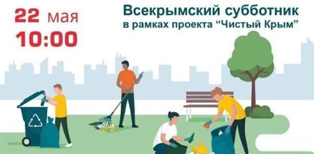 22 мая в Евпатории — экологическая акция «Чистый Крым»
