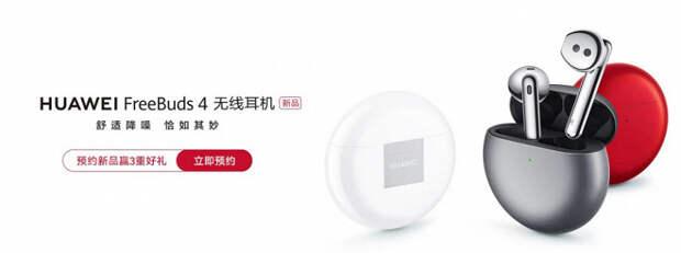 Huawei анонсировала наушники-вкладыши FreeBuds 4 с системой активного шумоподавления