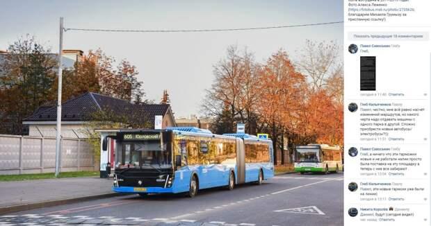 В Южном Медведкове на маршрутах начали курсировать электробусы-гармошки